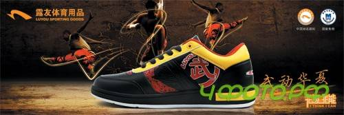 Royu sports shoes poster PSD material