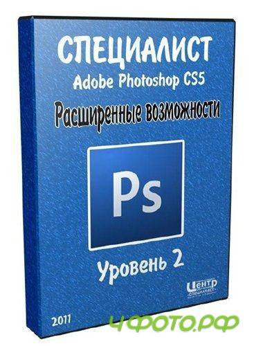 Adobe Photoshop CS5. Уровень 2. Расширенные возможности (2011) RUS / WMV3