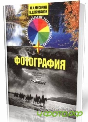 Мусорин М. К., Привалов В. Д.