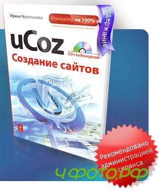 Храп: книга по создания сайтов ucoz