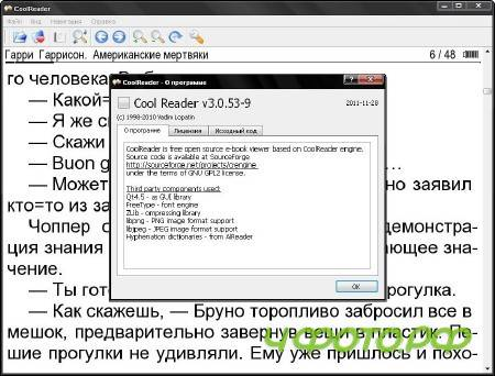 Cool Reader 3.0.53-9 Portable