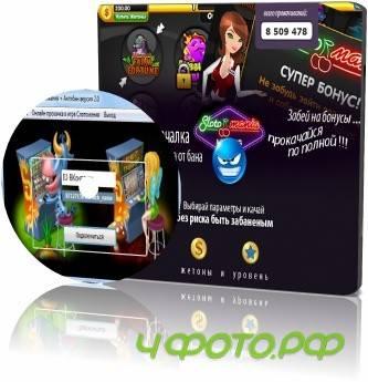 Игровые автоматы Стрип Слоты - играть онлайн бесплатно Игры на Мой Мир
