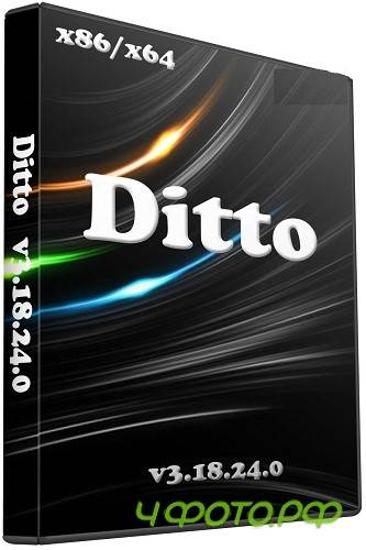 Ditto 3.18.24.0 + Portable (2011/RUS)