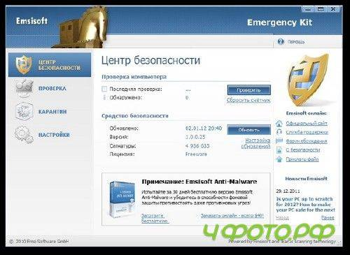 Emsisoft Emergency Kit 1.0.0.25 Portable (20.01.2012)