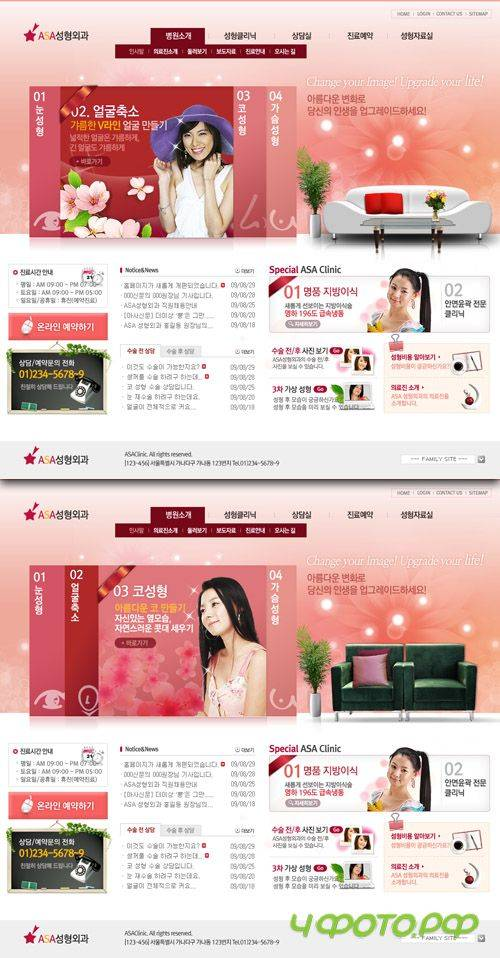 Body shaping page templates Korea