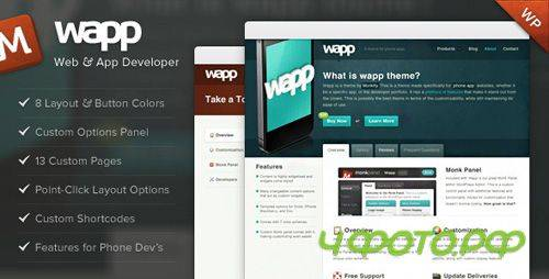 ThemeForest - Wapp - Web and App Developer v1.1.0 for Wordpress 3.x