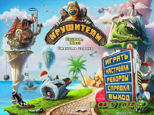 Крушители / Mega World Smash (2012) PC