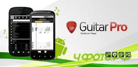 Guitar Pro Player (1.0.2) [Музыка, ENG] [Android]