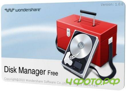 Wondershare Disk Manager Free 1.0 + Portable by Valx (2012/ENG+RUS)