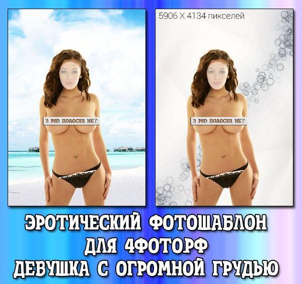 erotichniy-shablon-dlya-fotoshopa