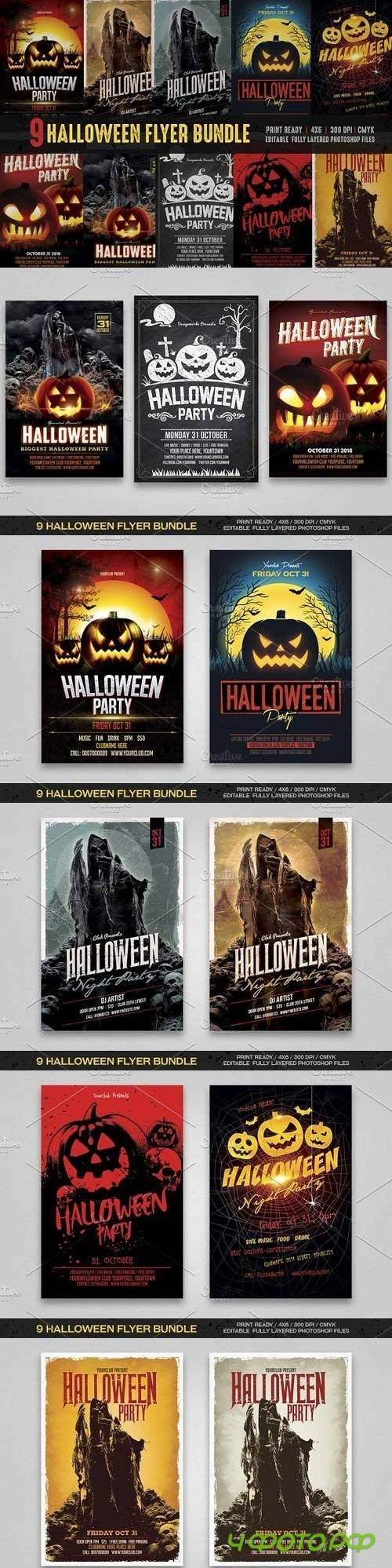 Halloween Flyer Bundle - 916585