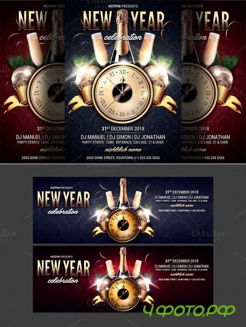 New Year Party Flyer Template 1079850