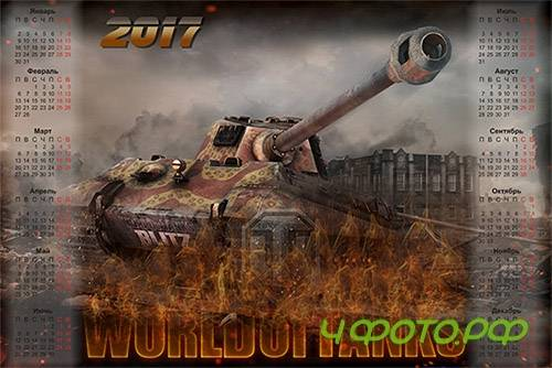 Календарь на 2017 - Для  игрока World of Tanks
