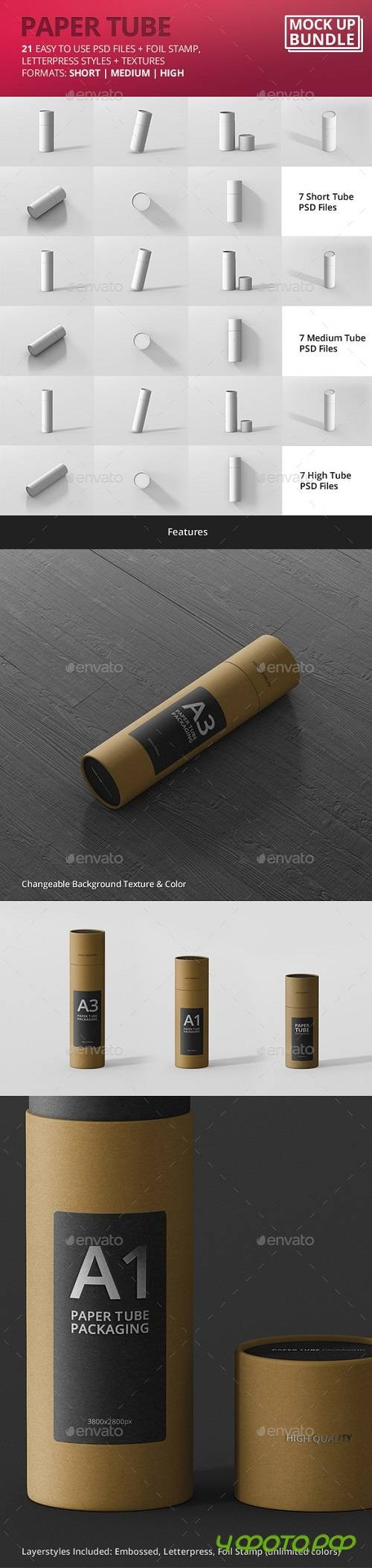 Slim Paper Tube Mockup Bundle - 19430984
