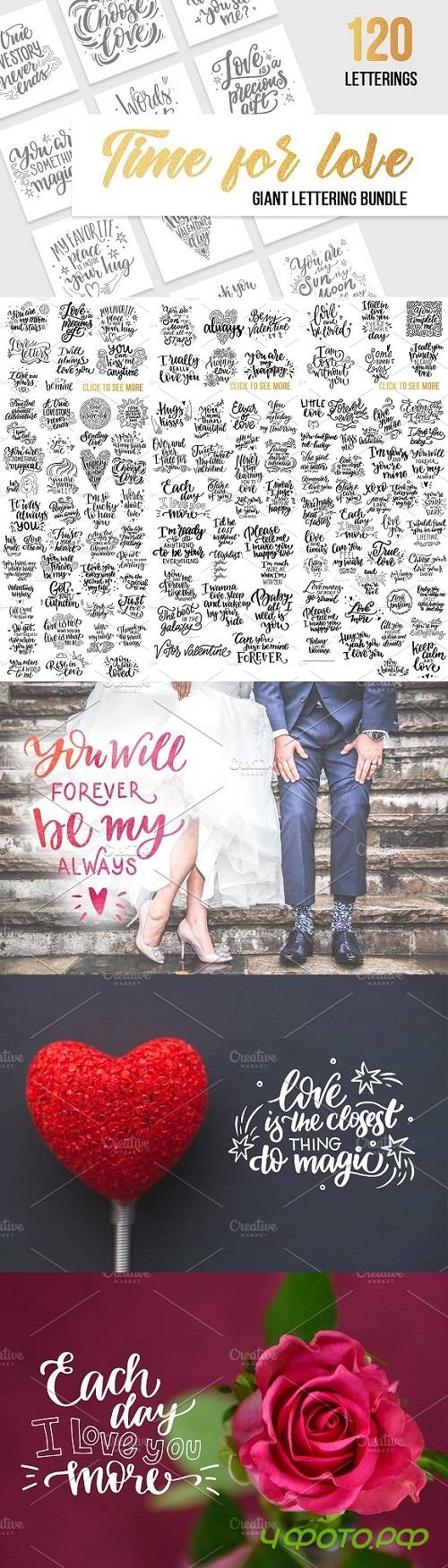 Giant lettering bundle about love - 1262391