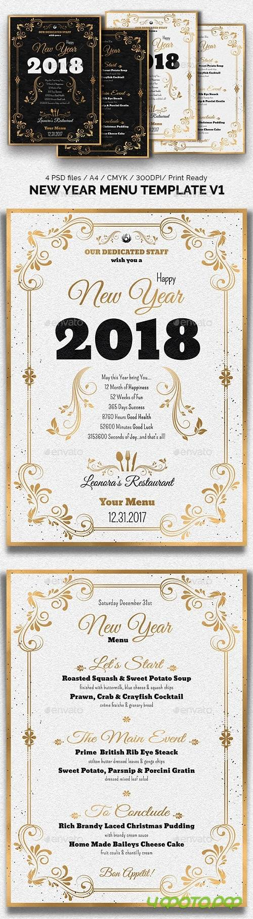 New Year Menu Template V1 13813477