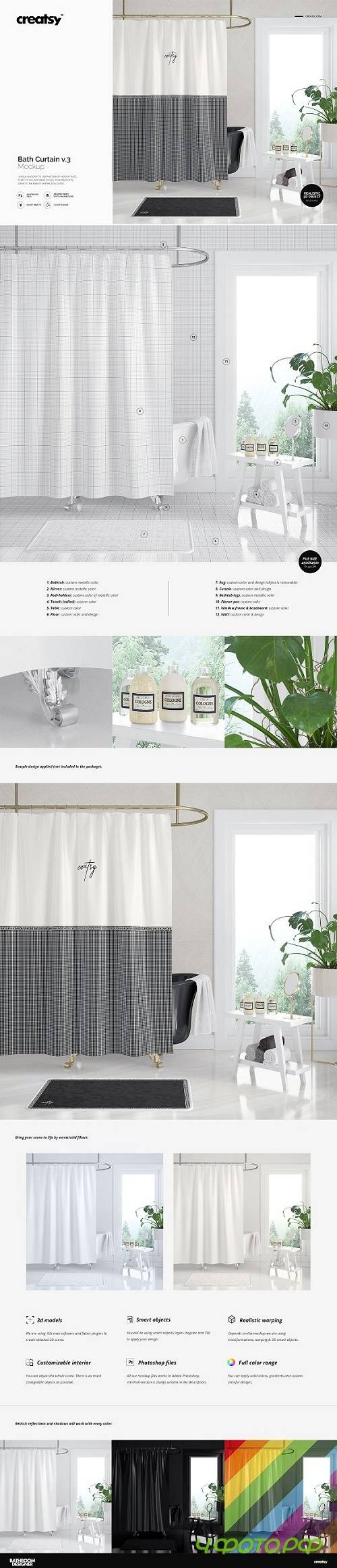 Bath Curtain Mockup 3 2437579