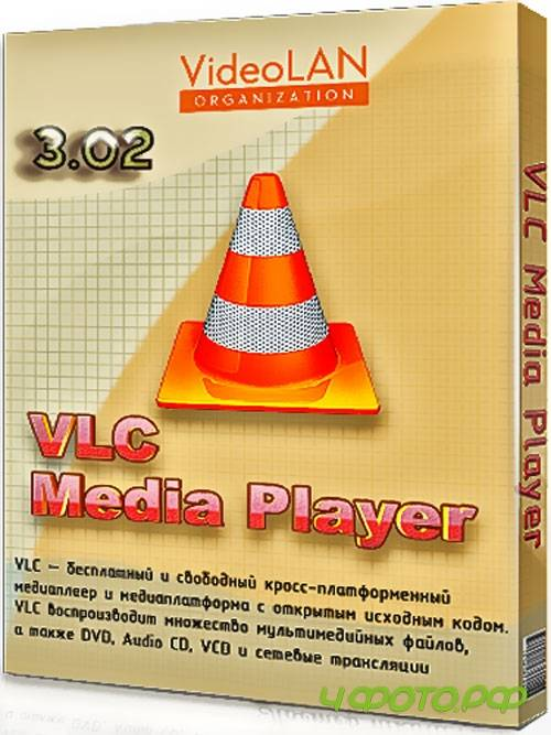 VLC Media Player 3.0.2 Portable 2018 (2018)