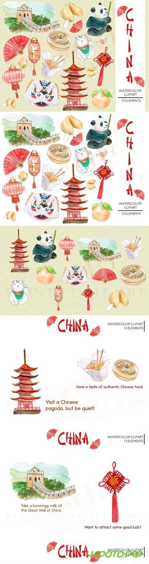 China Clipart Watercolor - 1998018