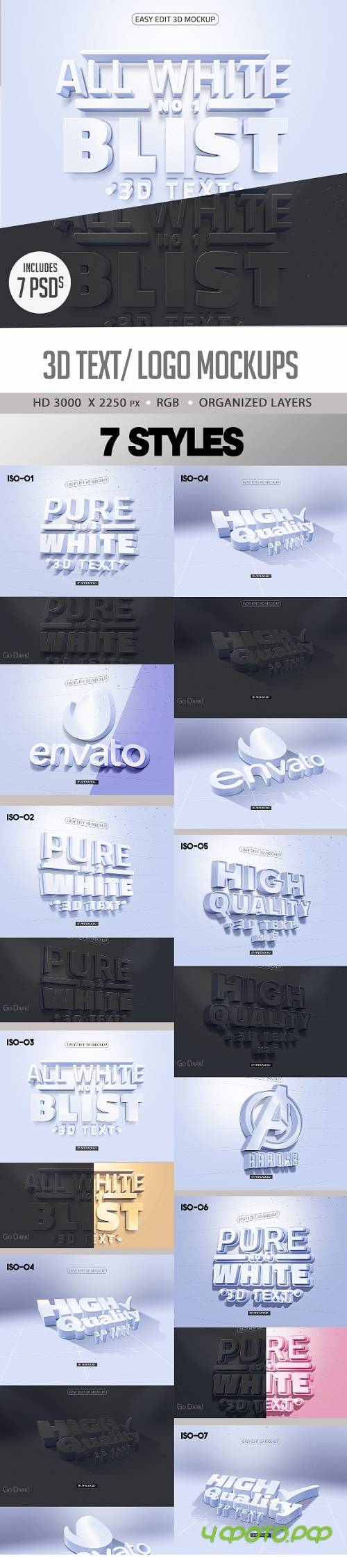 Pure White 3D Text/ Logo Mock up - 23888803