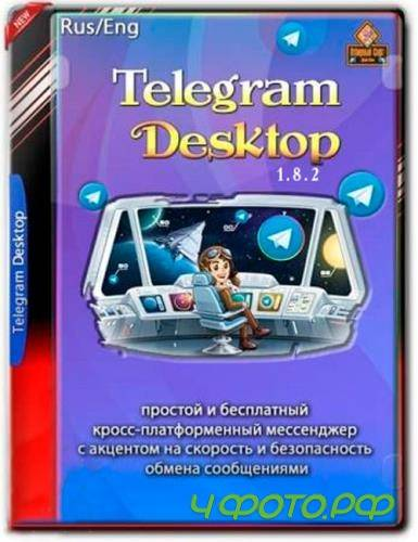 Telegram Desktop 1.8.2 РС | Portable
